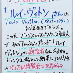 ブランド/ルイヴィトン/誕生日/A型看板/ホワイトボード/平田家具店/... おはようございます! 本日のホワイトボー…