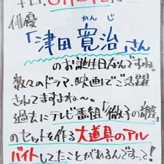 津田寛治/誕生日/A型看板/ホワイトボード/平田家具店/ひらた家具店 おはようございます! 本日のホワイトボー…