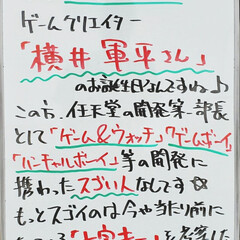 十字キー/ゲーム/誕生日/A型看板/ホワイトボード/平田家具店/... おはようございます! 本日のホワイトボー…