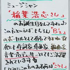 B'z/誕生日/A型看板/ホワイトボード/平田家具店/ひらた家具店 おは…こんにちは!(笑) 遅くなりました…(1枚目)