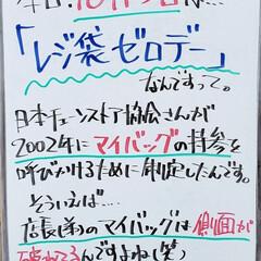 マイバッグ/レジ袋/今日は何の日/A型看板/ホワイトボード/平田家具店/... おはようございます! 本日のホワイトボー…