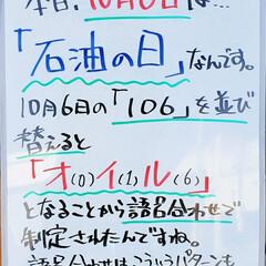 石油の日/石油/今日は何の日/A型看板/ホワイトボード/平田家具店/... おはようございます! 本日のホワイトボー…