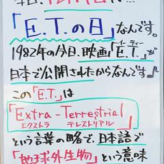 E.T./映画/今日は何の日/A型看板/ホワイトボード/平田家具店/... おはようございます! 本日のホワイトボー…