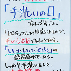 うがい/手洗い/今日は何の日/A型看板/ホワイトボード/平田家具店/... おはようございます! 本日のホワイトボー…(1枚目)