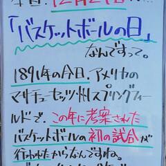 バスケットボール/バスケ/今日は何の日/A型看板/ホワイトボード/平田家具店/... おはようございます! 本日のホワイトボー…(1枚目)