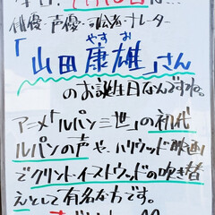 ルパン/誕生日/A型看板/ホワイトボード/平田家具店/ひらた家具店 おはようございます! 本日のホワイトボー…