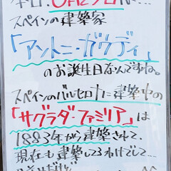 誕生日/ガウディ/A型看板/ホワイトボード/平田家具店/ひらた家具店 おはようございます! 今日のホワイトボー…