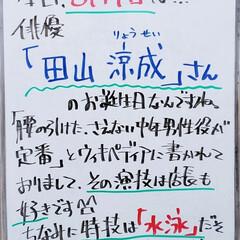 田山涼成/俳優/誕生日/A型看板/ホワイトボード/平田家具店/... おはようございます! 本日のホワイトボー…