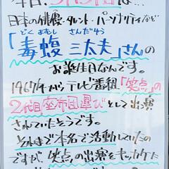 毒蝮三太夫/誕生日/A型看板/ホワイトボード/平田家具店/ひらた家具店 おはようございます! 本日のホワイトボー…