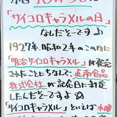 サイコロキャラメル/今日は何の日/A型看板/ホワイトボード/平田家具店/ひらた家具店 おはようございます! 本日のホワイトボー…