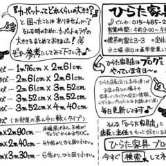 カーペット/じゅうたん/サイズ/大きさ/ラグ/リビング 北海道の標茶(しべちゃ)にある、ひらた家…