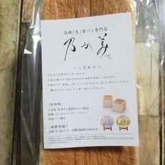 食パン/乃が美/フード 東京にはないんだけど😢 徳島には2店舗あ…