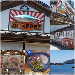 久礼大正市場/おでかけ/フード/グルメ 土曜日から一泊二日で高知県に遊びに行って…