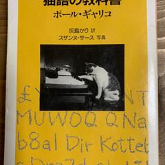 読書の秋/ペット/猫/にゃんこ同好会/猫語の教科書 猫好きさんにおすすめの一冊です。 声を出…