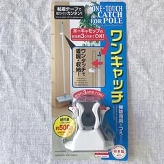 クローゼット/100均/ダイソー/DIY/雑貨/住まい/... ダイソーのワンキャッチ。扉の裏に掃除用具…(2枚目)