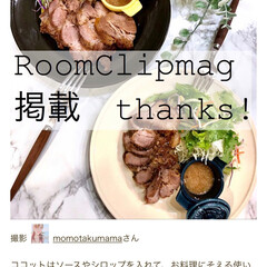 レンジde焼き豚/ももたくママ/おうちカフェ/アフタヌーンティ/ココット/RoomClip mag/...