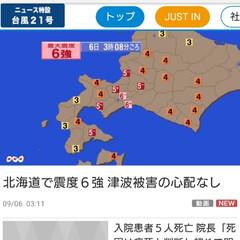 大地震から2日 こんばんは❗毎日、沢山のコメントありがと…(3枚目)