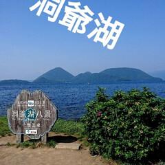 おすすめアイテム/令和の一枚/LIMIAおでかけ部/おでかけ/風景/地元のオススメ 北海道道南洞爺湖を紹介しまーす⤴️ 今日…