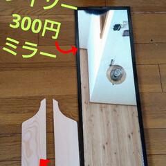 木工雑貨/男前DIY/猫さん大好き/お家時間/カフェ風インテリア/暮らし/... ダイソーの300円ミラーとカッティングボ…(3枚目)