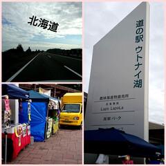 北海道/令和の一枚/LIMIAおでかけ部/おでかけ/旅行/風景/... 帰り道🚖 やっぱり、「道の駅巡りに」💨