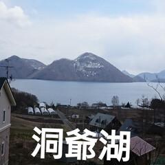 北海道洞爺湖/おでかけ/風景/おでかけワンショット まだ、うっすら雪が・・・・ 洞爺湖🎵
