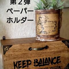木工雑貨/男前DIY/猫さん大好き/お家時間/カフェ風インテリア/ブライワックス/... 暑い💦暑い💦 ペーパーホルダー第2弾です…(1枚目)