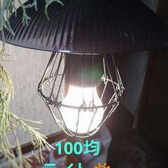 ライト💡/ダイソー/100均/DIY/雑貨/ハンドメイド/... ダイソーライト💡リメイク‼️ ライトには…(1枚目)