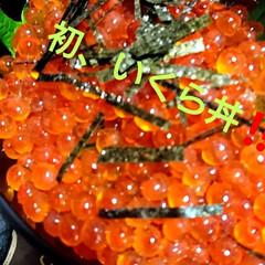 晩ごはん/北海道/いくら丼/我が家のテーブル 今年‼️初、いくらの醤油漬け⤴️⤴️⤴️…