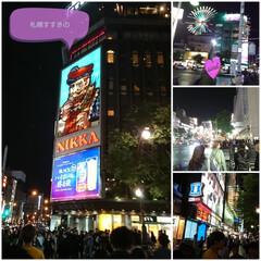 お越しください/すすきの/北海道/おでかけ 札幌すすきのの夜🌃 ネオンも戻って賑やか…