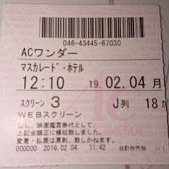 ランチ/3coin/映画/イオンモールモゾ/キムタク/マスカレードホテル/... 今日はお休み💕 タダで映画見て、3coi…