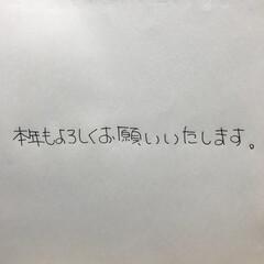 よろしくお願いいたします/本年もよろしくお願いいたします/一月一日/平成/冬/年末年始 本年もよろしくお願いいたします。