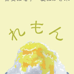 高尾山/山頂/曙亭/曙/蕎麦/そば/... 高尾山の山頂にあるお蕎麦屋「曙亭」さんの…