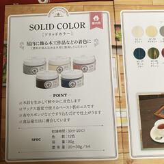 ソリッドカラー SC-08オリーブグリーン | 和信ペイント(Washi Paint)(ニス、ステイン)を使ったクチコミ「モニターキャンペーンまたまた申し込みして…」(3枚目)