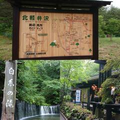 避暑地 猛暑の今年の夏、初めての軽井沢で涼んで来…