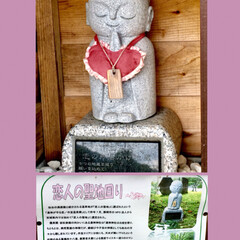 作並温泉郷/縁結び/恋のお湯かけ地蔵/湯神が守る恋/恋人の聖地/おでかけ