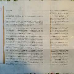 感謝の手紙/注文住宅/ハウスメーカー/オカモト企画 お客様からの感謝の手紙が多数寄せられてい…