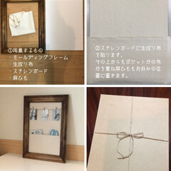 DIY/モールディング/収納/郵便/壁掛け/ウォールデコ 布を貼ったスチレンボードにモールディング…