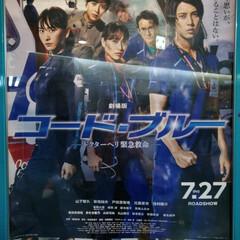 映画鑑賞/おでかけ やっと やっと(*^^*) 藍沢先生に逢…