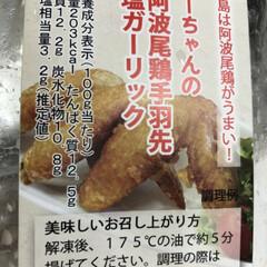 また行きたいです/美味しかったなぁ/レストランの名前なんだっけ?/徳島好き/四国旅行 昨年 徳島へ行った時、車で通りがかったレ…