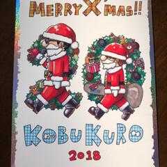 クリスマスカード/コブクロさんから 今日は 連投して ごめんなさい🙏 嬉しい…