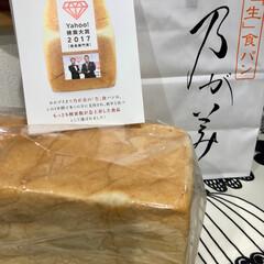 食パン/チョコレート/乃が美 乃が美 の  食パン🍞 買って来ました❣…