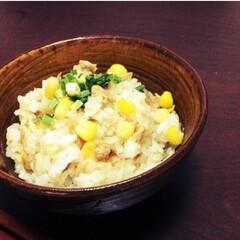 とうもろこし/コーンとツナの炊き込みごはん/秋/おうちごはん/炊き込み/益子焼 秋の味覚とうもろこしとツナ缶の炊き込みご…
