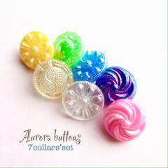 虹色/オーロラ/カラフル/ボタン/副資材/手作り小物/... 素敵なボタンお探し方へ♡【個人輸入】オー…