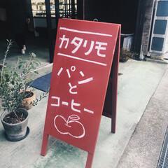 休日/ベーカリー/カタリモ/可愛い看板/パン屋/プライベート/... 本日は友達とランチからのパン屋さんへ🍞 …