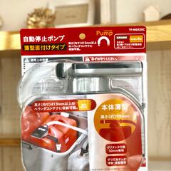 石油ファンヒーター/灯油/灯油ポンプ/冬 灯油の自動ポンプを薄型に変えてみました。…