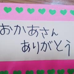 ありがとう 息子が私にくれた、お手紙♡ ありがとうが…