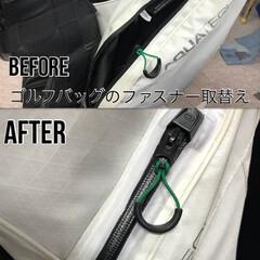リフォーム/リペア/修理/取り換え/ジッパー/鞄/... ゴルフバッグのファスナー取替え修理です。…