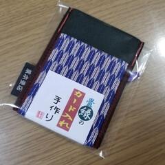 畳縁/カード収納 畳の縁で作ったカード入れ。
