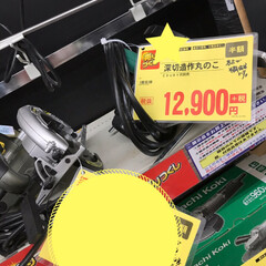 日立/丸ノコ/DIY ついに丸ノコ買っちゃいました! 日立の深…