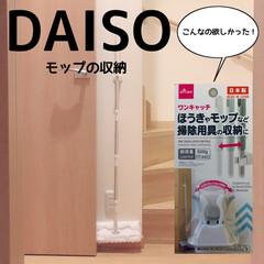 ズボラ主婦/日本製/便利グッズ/便利アイテム/100均/ダイソー/... モップ収納 。  モップどうやって…